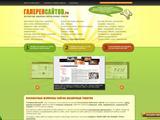 Настройка сайта-визитки под ключ на основе выбранного шаблона из галереи сайтов