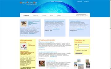 WorldTravelBiz.ru - Мировой туризм